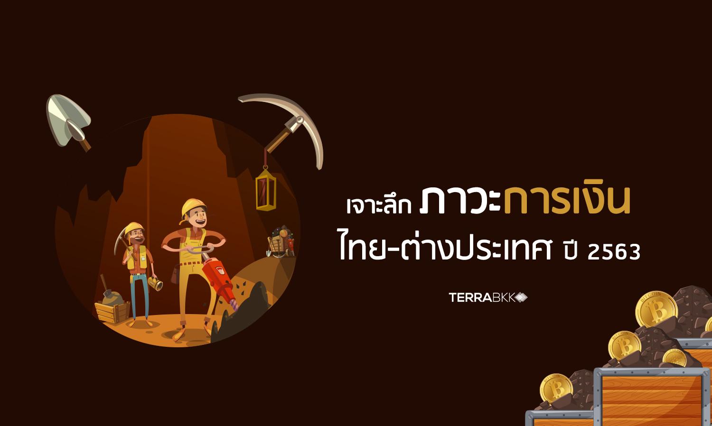 เจาะลึกภาวะการเงินไทย-ต่างประเทศ ปี 2563