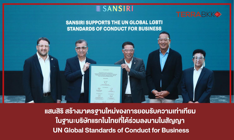 แสนสิริ สร้างมาตรฐานใหม่ของการยอมรับความเท่าเทียม ในฐานะบริษัทแรกในไทยที่ได้ร่วมลงนามในสัญญา UN Global Standards of Conduct for Business