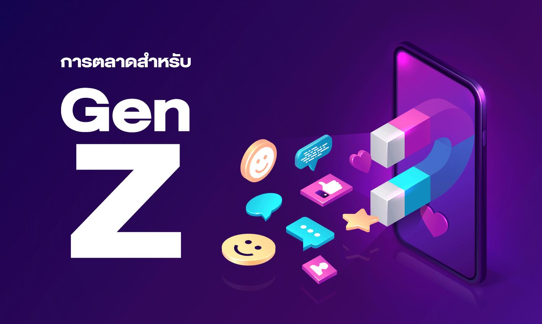 การตลาดสำหรับ Gen Z