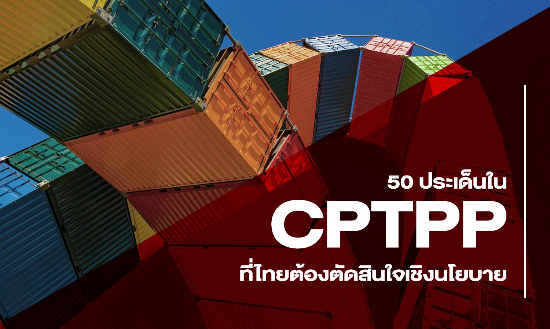 50 ประเด็นใน CPTPP ที่ไทยต้องตัดสินใจเชิงนโยบาย