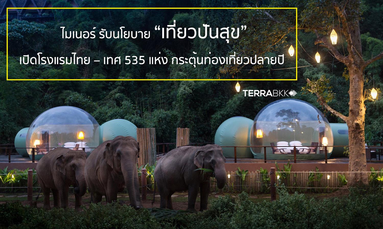 """ไมเนอร์ รับนโยบาย """"เที่ยวปันสุข"""" เปิดโรงแรมไทย-ต่างประเทศ 535 แห่ง กระตุ้นการท่องเที่ยวปลายปี"""