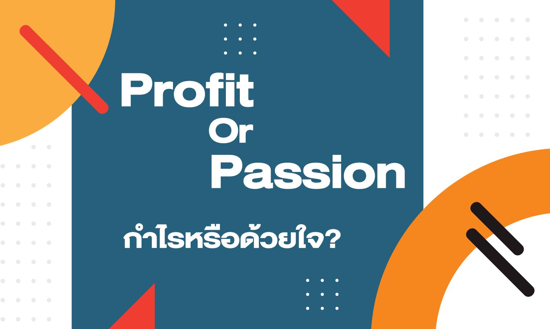 Profit Or Passion? กำไรหรือด้วยใจ?
