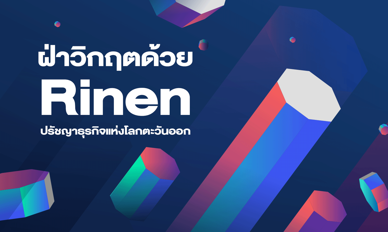 ฝ่าวิกฤตด้วย Rinen ปรัชญาธุรกิจแห่งโลกตะวันออก