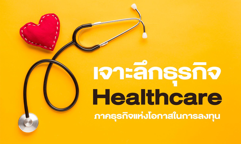 เจาะลึกธุรกิจ Healthcare ภาคธุรกิจแห่งโอกาสในการลงทุน