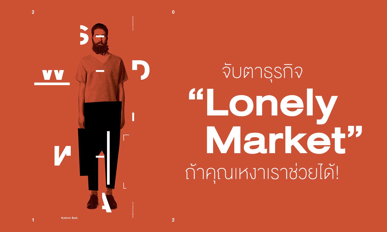 """จับตาธุรกิจ """"Lonely Market"""" ถ้าคุณเหงาเราช่วยได้!"""