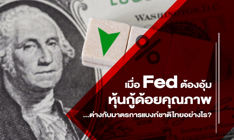 เมื่อ Fed ต้องอุ้มหุ้นกู้ด้อยคุณภาพ ...ต่างกับมาตรการแบงก์ชาติไทยอย่างไร?