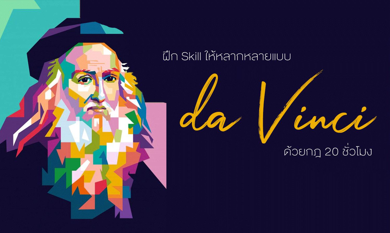 ฝึก Skill ให้หลากหลายแบบ da Vinci ด้วยกฎ 20 ชั่วโมง