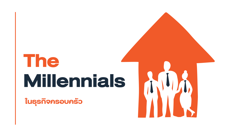 The Millennials  ในธุรกิจครอบครัว