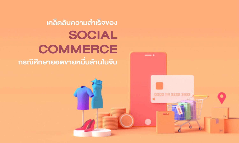 เคล็ดลับความสำเร็จของ Social Commerceกรณีศึกษายอดขายหมื่นล้านในจีน