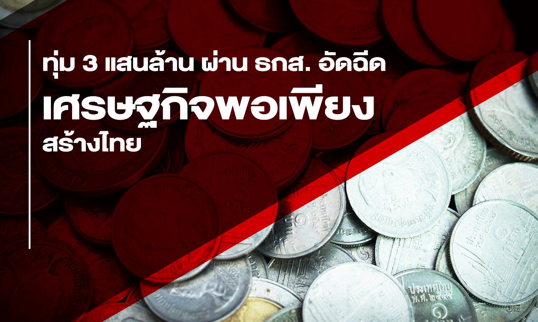 ทุ่ม 3 แสนล้านผ่าน ธกส. อัดฉีดเศรษฐกิจพอเพียงสร้างไทย