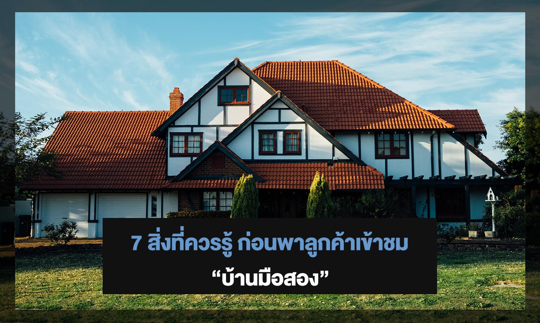 7 สิ่งที่ควรรู้ ก่อนพาลูกค้าเข้าชม บ้านมือสอง