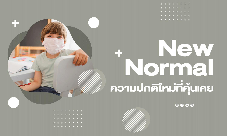 8 New Normal ความปกติใหม่ที่คุ้นเคย