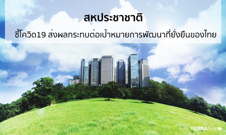 UN ชี้ผลกระทบจากวิกฤตโควิด19 ส่งผลต่อเป้าหมายการพัฒนาที่ยั่งยืนของไทย ฉุด GDP ลง 5%