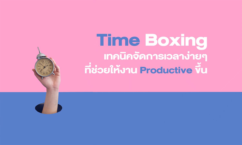 Time Boxing เทคนิคจัดการเวลาง่ายๆ ที่ช่วยให้งาน Productive ขึ้น