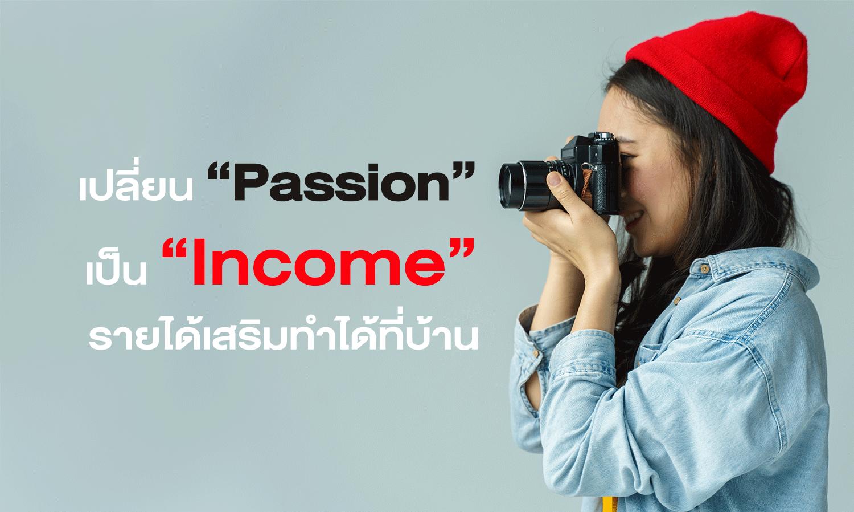 """เปลี่ยน """"Passion"""" เป็น """"Income"""" รายได้เสริมทำได้ที่บ้าน"""