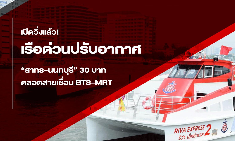 """เปิดวิ่งแล้ว! เรือด่วนปรับอากาศ """"สาทร-นนทบุรี"""" 30 บาท ตลอดสายเชื่อม BTS-MRT"""