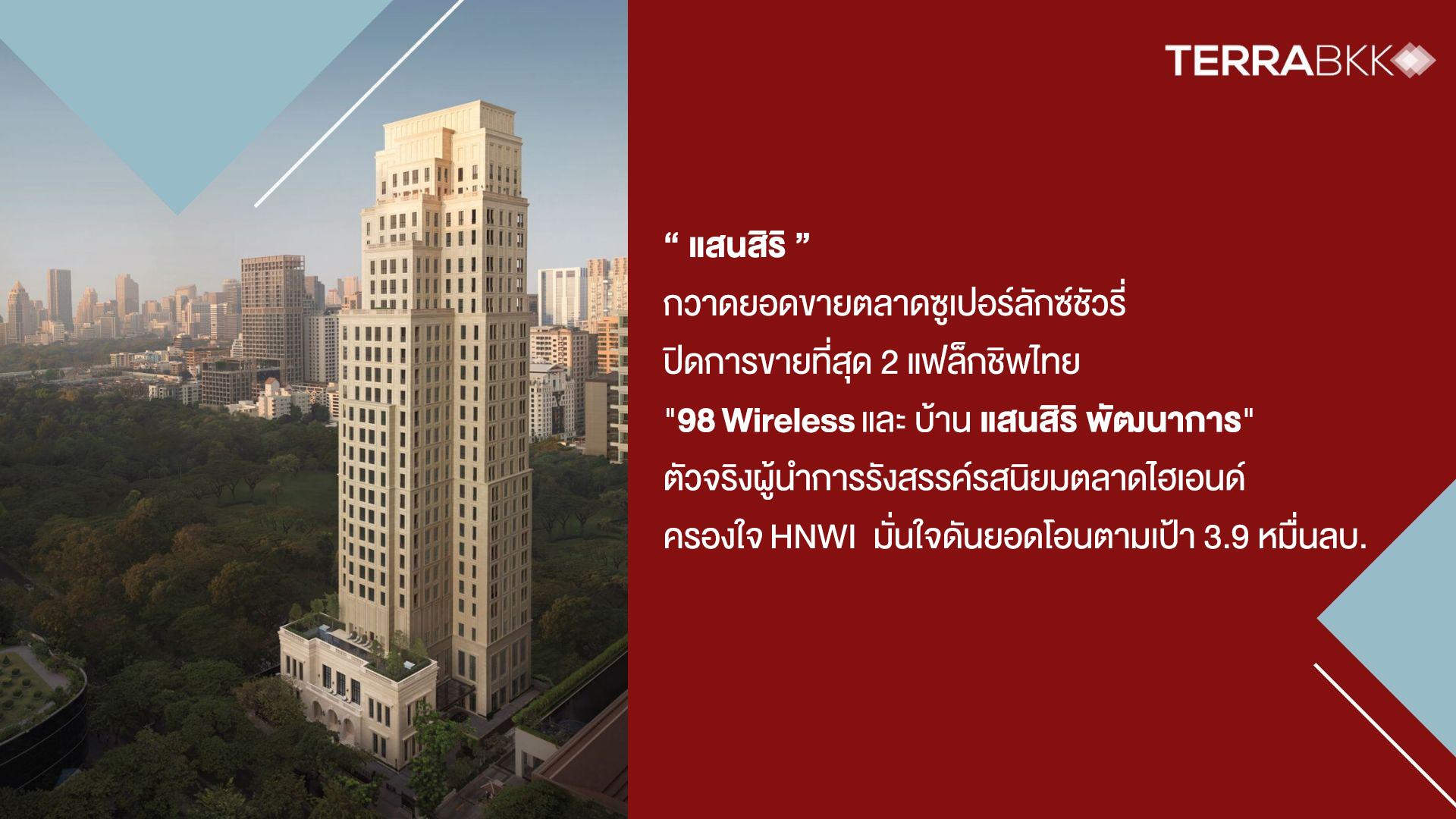 """"""" แสนสิริ """" กวาดยอดขายตลาดซูเปอร์ลักซ์ชัวรี่  ปิดการขายที่สุด 2 แฟล็กชิพไทย"""