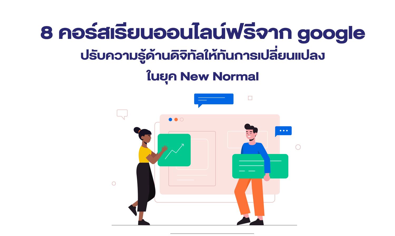 8 คอร์สเรียนออนไลน์ฟรีจาก google ปรับความรู้ด้านดิจิทัลให้ทันการเปลี่ยนเเปลงในยุค New Normal