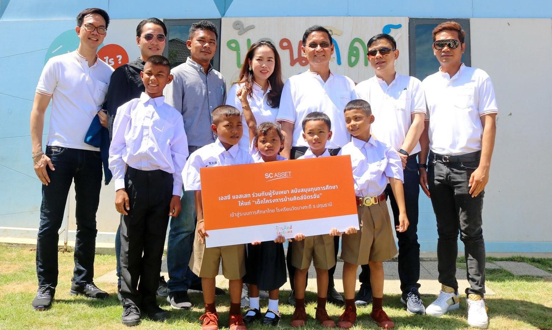 """เอสซี แอสเสท ผนึกบริษัทผู้รับเหมา ร่วมสร้างสังคมยั่งยืน  ส่งเสริมเยาวชนจาก """"โครงการบ้านคิดส์มิตรฉัน"""" เข้าสู่ระบบการศึกษาไทย"""