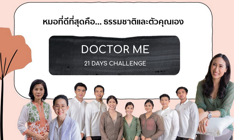 "RX WellNest ท้าให้ลองโปรแกรม ""Doctor Me 21 Days Challenge""  เพราะหมอที่ดีที่สุด คือธรรมชาติและตัวเราเอง!"