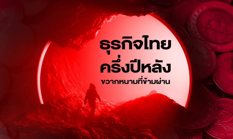 ธุรกิจไทย 'ครึ่งปีหลัง' ขวากหนามที่ข้ามผ่าน