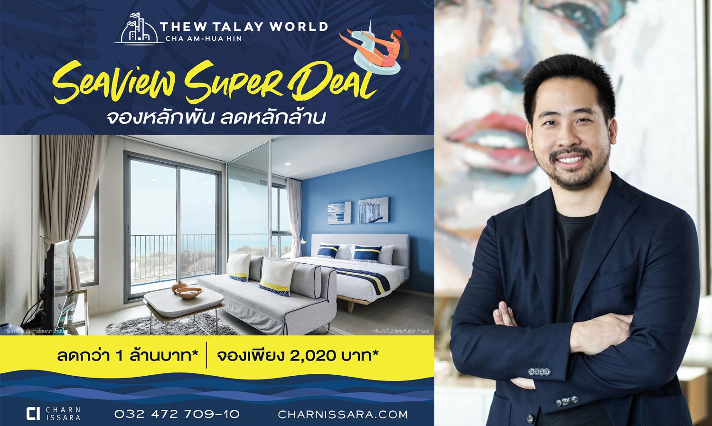 Seaview Super Deal จองหลักพัน ลดหลักล้าน