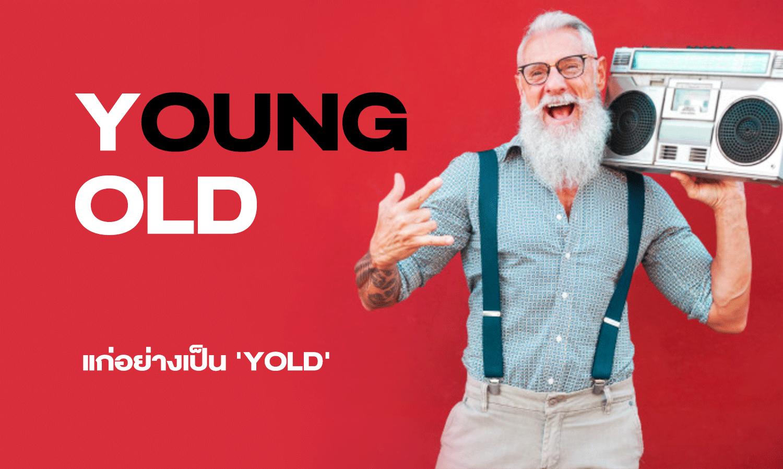 แก่อย่างเป็น 'YOLD'