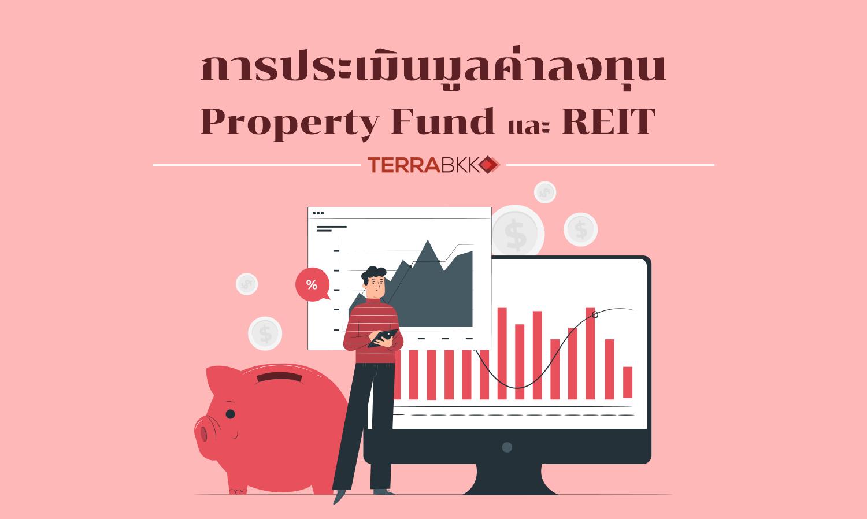 การประเมินมูลค่าลงทุน Property Fund และ REIT
