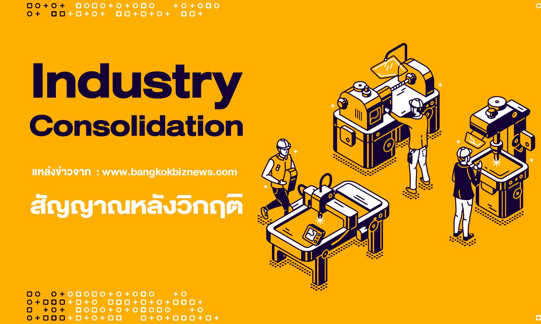 Industry Consolidation สัญญาณหลังวิกฤติ