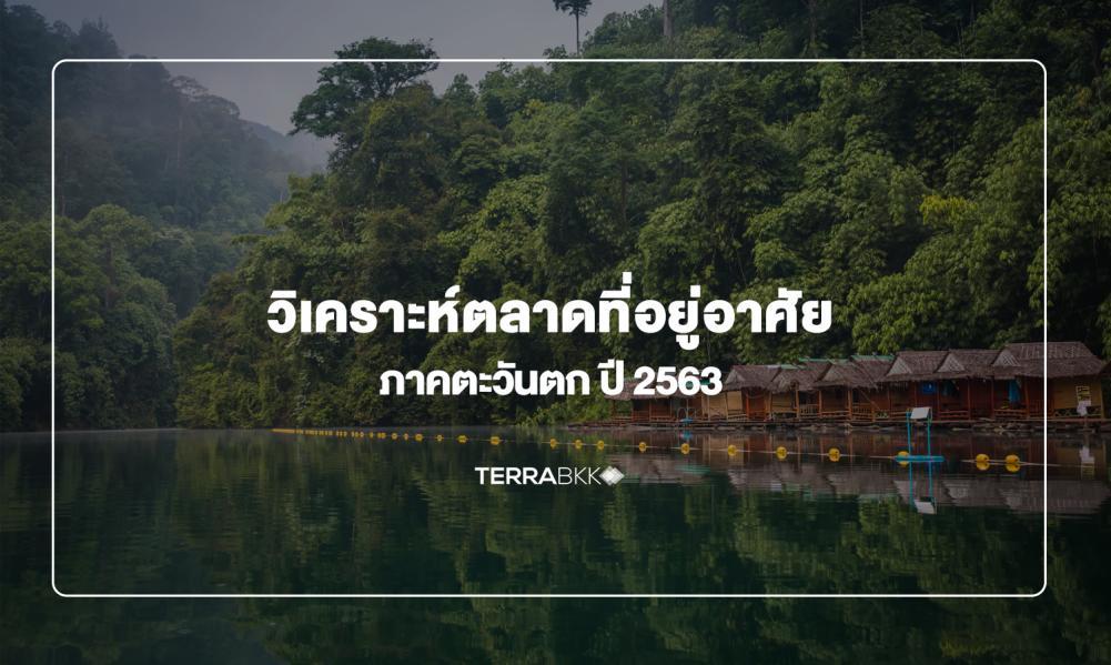REIC ชี้ คอนโดฯ จ.เพชรบุรี น่าเป็นห่วง ซัพพลายเหลือขายกว่า 1,660 ยูนิต ฉุดอัตราดูดซับต่อเนื่อง