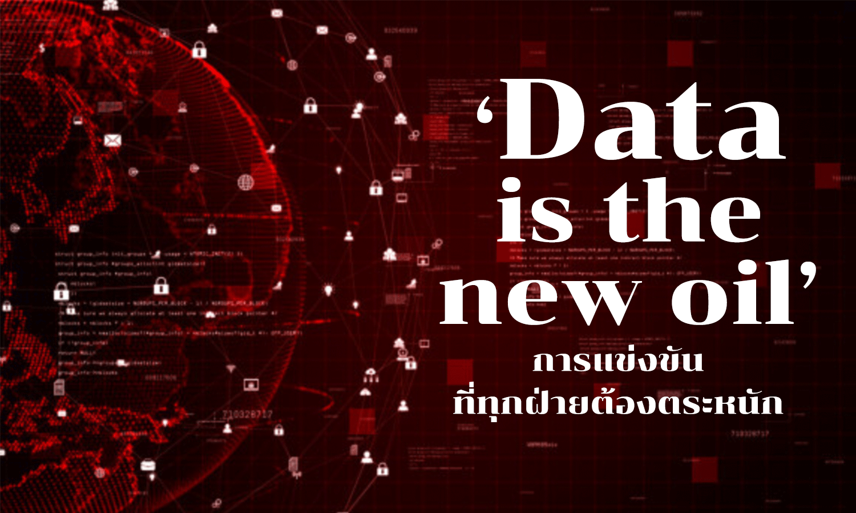 'Data is the new oil' การแข่งขันที่ทุกฝ่ายต้องตระหนัก