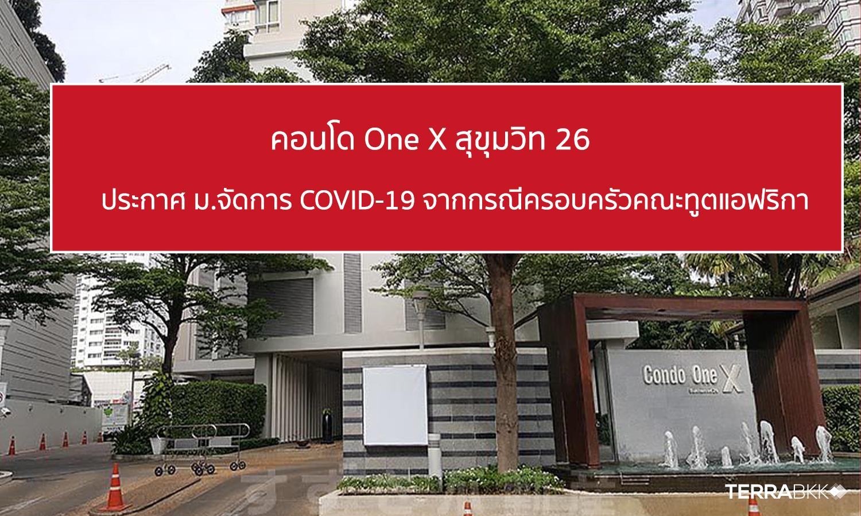 คอนโด One X สุขุมวิท 26  ประกาศ ม.จัดการ COVID-19 จากกรณีครอบครัวคณะทูตจากแอฟริกา