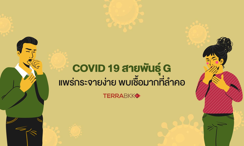 ทำความรู้จัก COVID 19 สายพันธุ์ G แพร่กระจายง่าย พบเชื้อมากที่ลำคอ