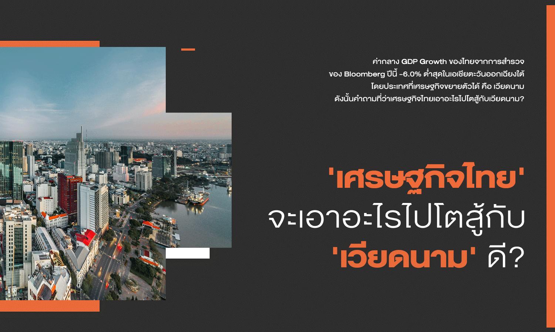 'เศรษฐกิจไทย' จะเอาอะไรไปโตสู้กับ 'เวียดนาม' ดี?