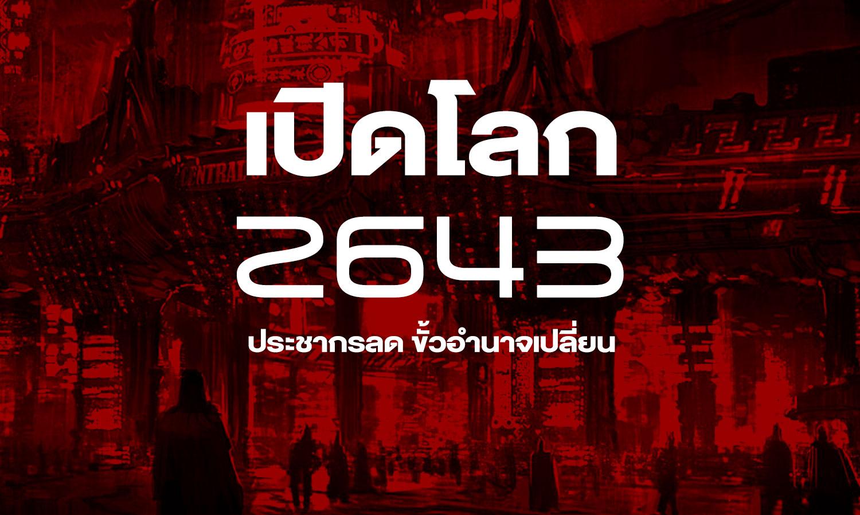 'เปิดโลก 2643' ประชากรลด ขั้วอำนาจเปลี่ยน