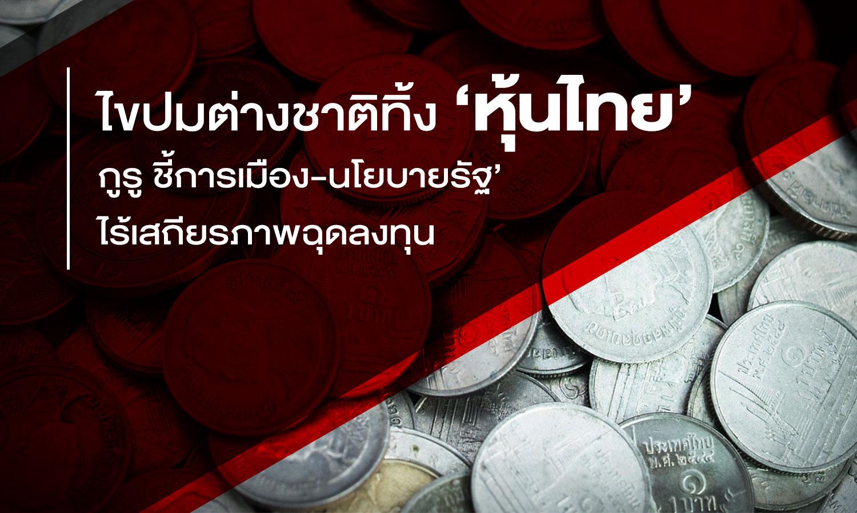 ไขปมต่างชาติทิ้ง'หุ้นไทย' กูรู ชี้การเมือง-นโยบายรัฐ'ไร้เสถียรภาพฉุดลงทุน