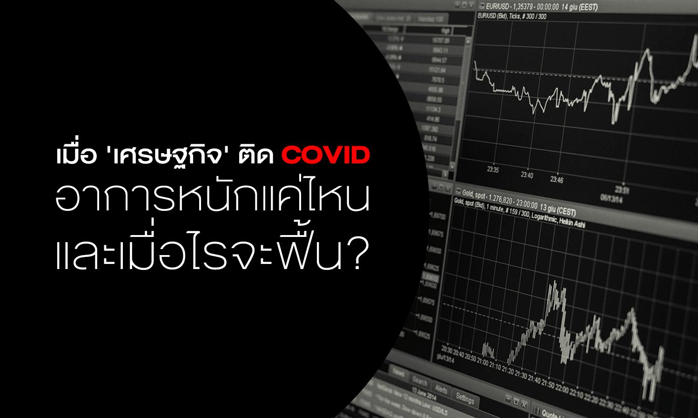 เมื่อ 'เศรษฐกิจ' ติด COVID อาการหนักแค่ไหน และเมื่อไรจะฟื้น?