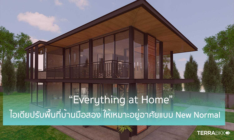 Everything at Home  ไอเดียปรับพื้นที่บ้านมือสอง ให้เหมาะอยู่อาศัยแบบ New Normal