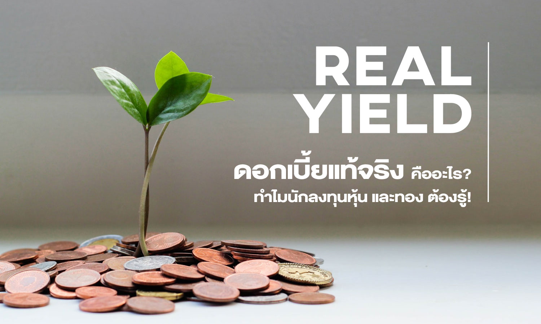 ดอกเบี้ยแท้จริง (Real Yield) คืออะไร? ทำไมนักลงทุนหุ้น และทอง ต้องรู้!