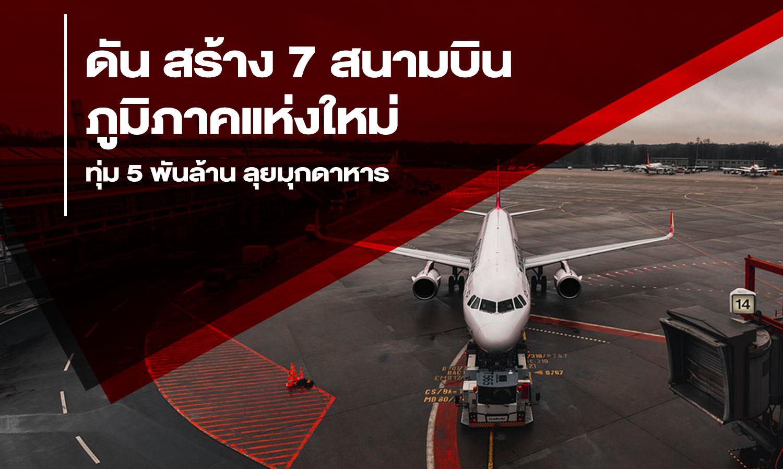 ดัน สร้าง 7 สนามบินภูมิภาคแห่งใหม่ ทุ่ม 5 พันล้าน ลุยมุกดาหาร