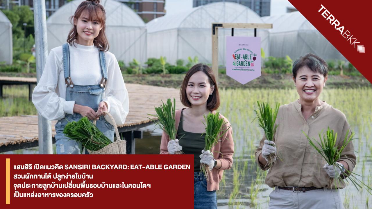 แสนสิริเปิดแนวคิดSANSIRI BACKYARD:EAT-ABLE GARDENสวนผักทานได้ ปลูกง่ายในบ้าน  จุดประกายลูกบ้านเปลี่ยนพื้นรอบบ้านและในคอนโดฯ เป็นแหล่งอาหารของครอบครัว