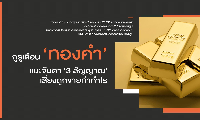 กูรูเตือน 'ทองคำ' ใกล้จบรอบ แนะจับตา '3 สัญญาณ' เสี่ยงถูกขายทำกำไร