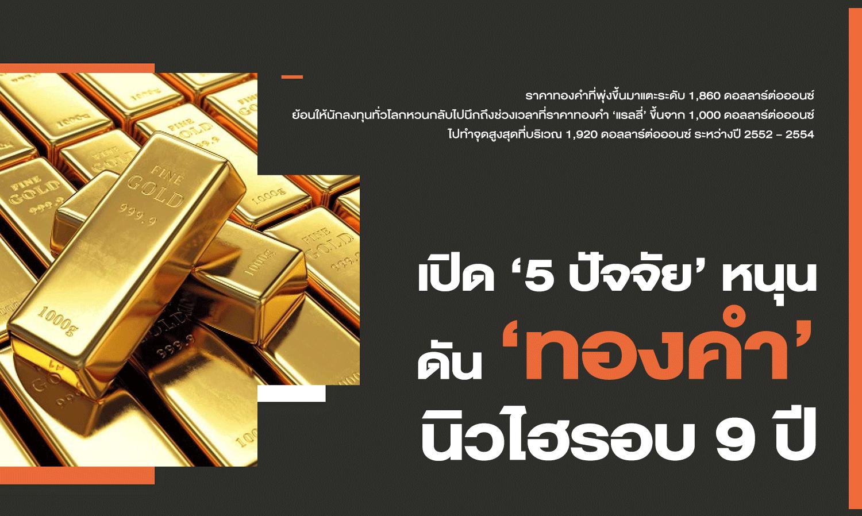 เปิด '5 ปัจจัย' หนุน ดัน 'ทองคำ' นิวไฮรอบ 9 ปี