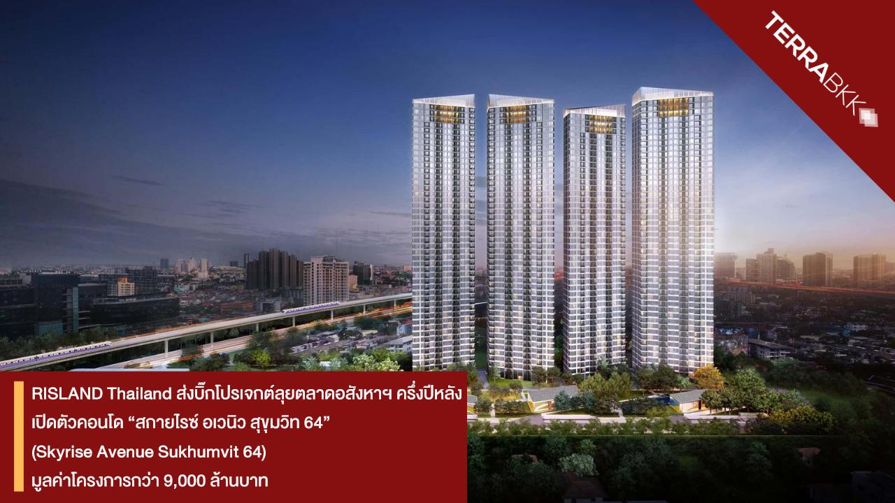 """RISLAND Thailand ส่งบิ๊กโปรเจกต์ลุยตลาดอสังหาฯ ครึ่งปีหลัง  เปิดตัวคอนโด """"สกายไรซ์ อเวนิว สุขุมวิท 64"""" (Skyrise Avenue Sukhumvit 64) มูลค่าโครงการกว่า 9,000 ล้านบาท"""