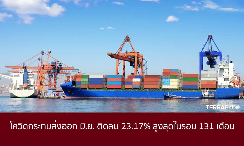 โควิดกระทบส่งออก มิ.ย. ติดลบ 23.17% สูงสุดในรอบ 131 เดือน
