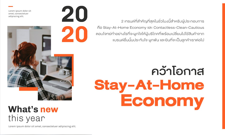 คว้าโอกาส 'Stay-At-Home Economy'