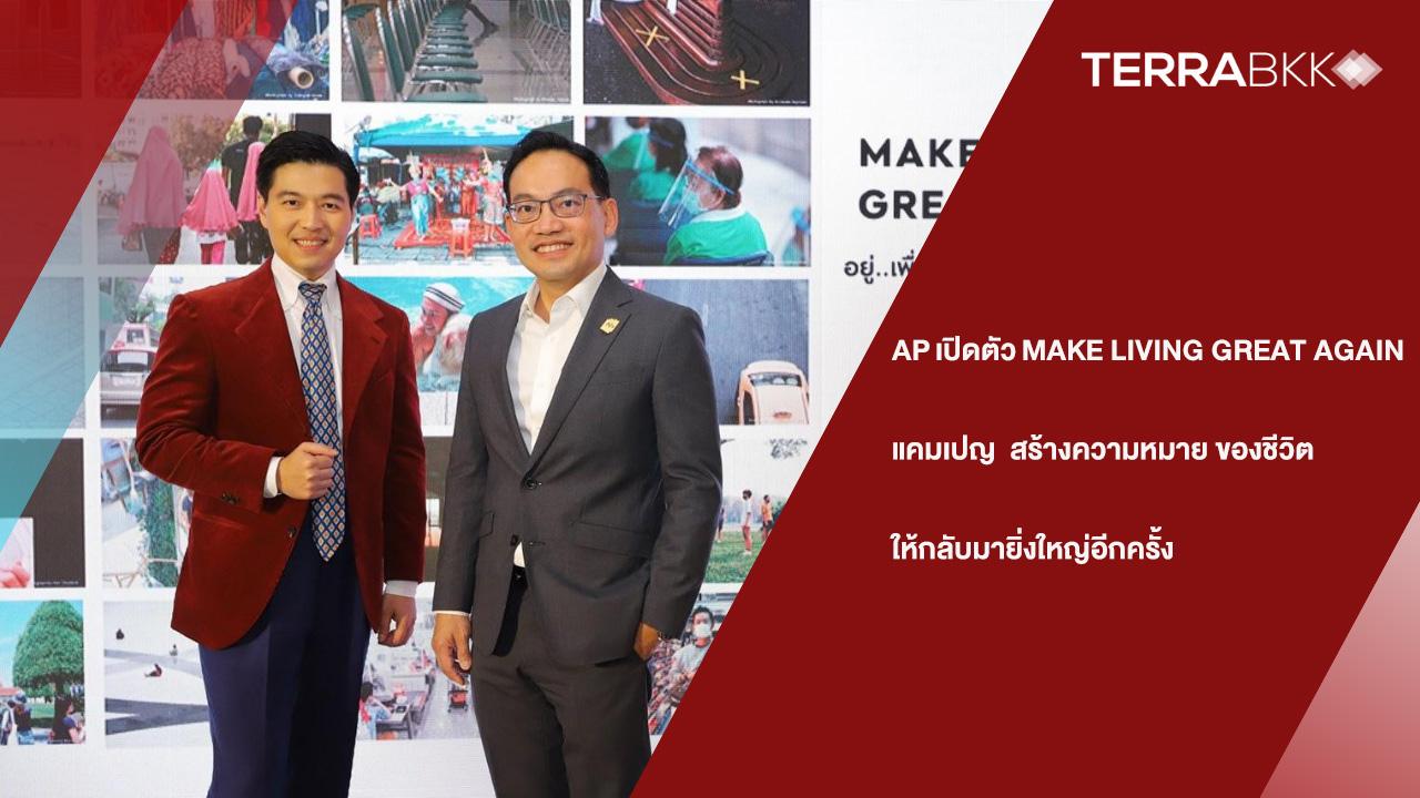 APเปิดตัวMAKE LIVING GREAT AGAIN  แคมเปญชวนคนไทยลุกขึ้น  สร้างความหมายของชีวิตให้กลับมายิ่งใหญ่อีกครั้ง