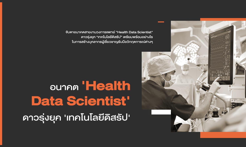 อนาคต 'Health Data Scientist' ดาวรุ่งยุค 'เทคโนโลยีดิสรัป'