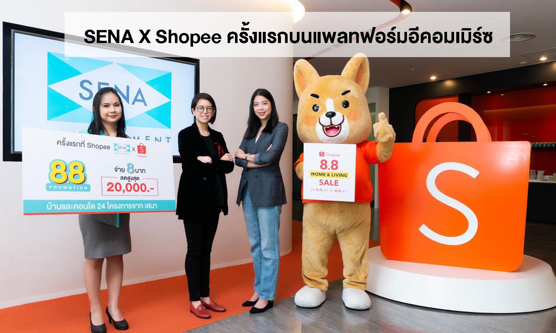 SENA X Shopee ครั้งแรกบนแพลทฟอร์มอีคอมเมิร์ซ แคมเปญ Shopee 8.8 Home & Living Sale