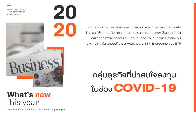 กลุ่มธุรกิจที่น่าสนใจลงทุน ในช่วง COVID-19